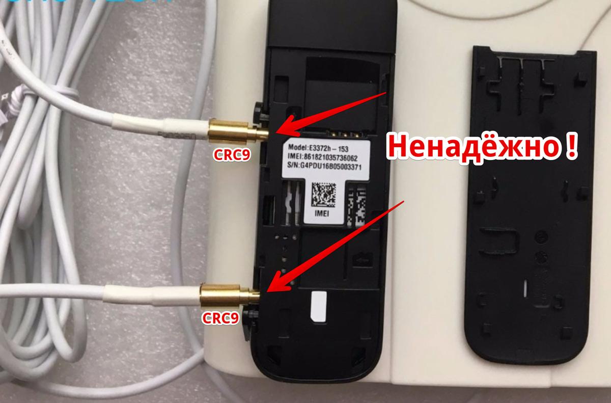 Модем Huawei E3372h. Антенный разъем в USB-модемах не позволяет надежно зафиксировать внешние антенны. Они легко выдергиваются