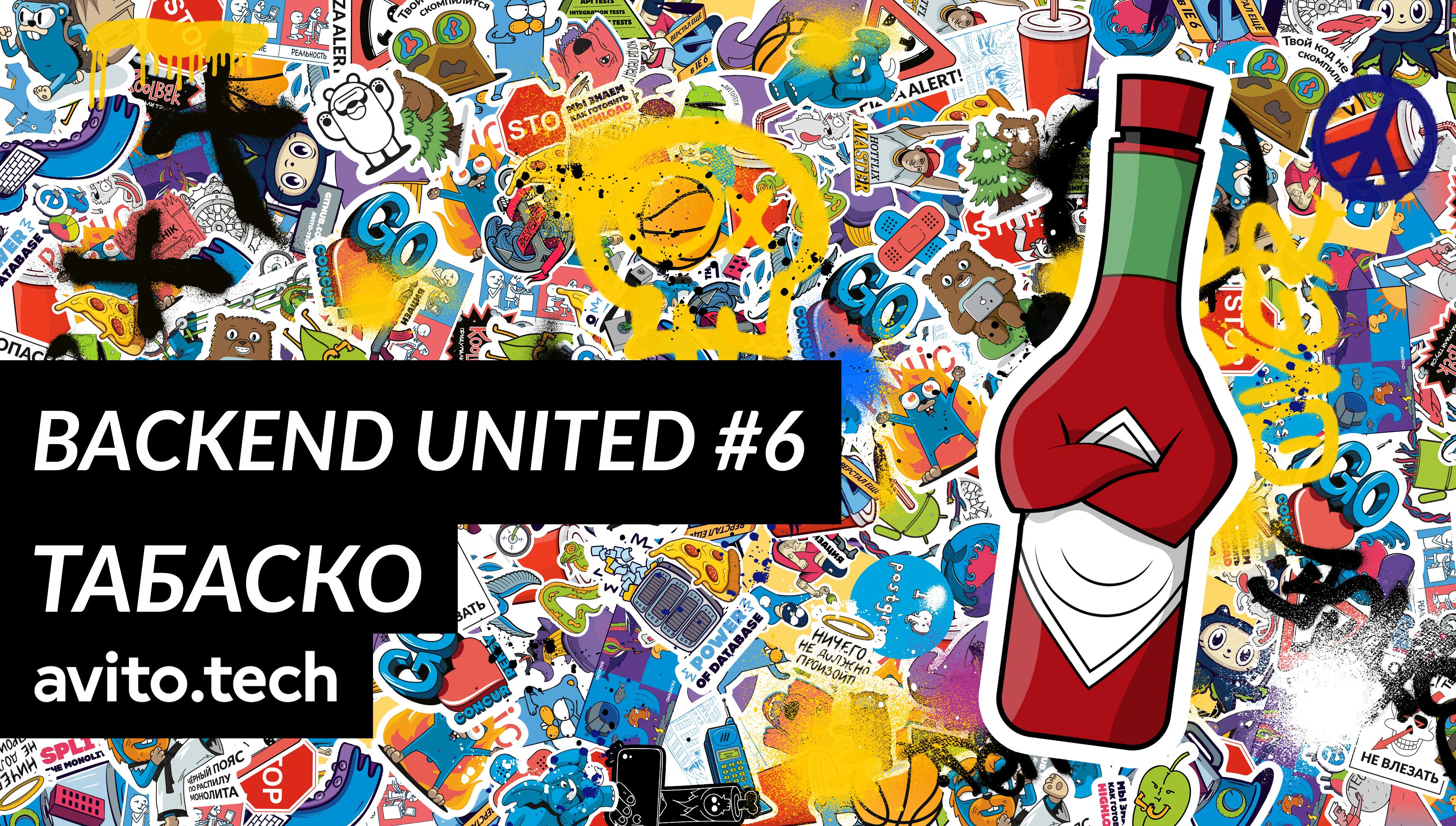 Backend United #6: Табаско — разработчики о безопасности