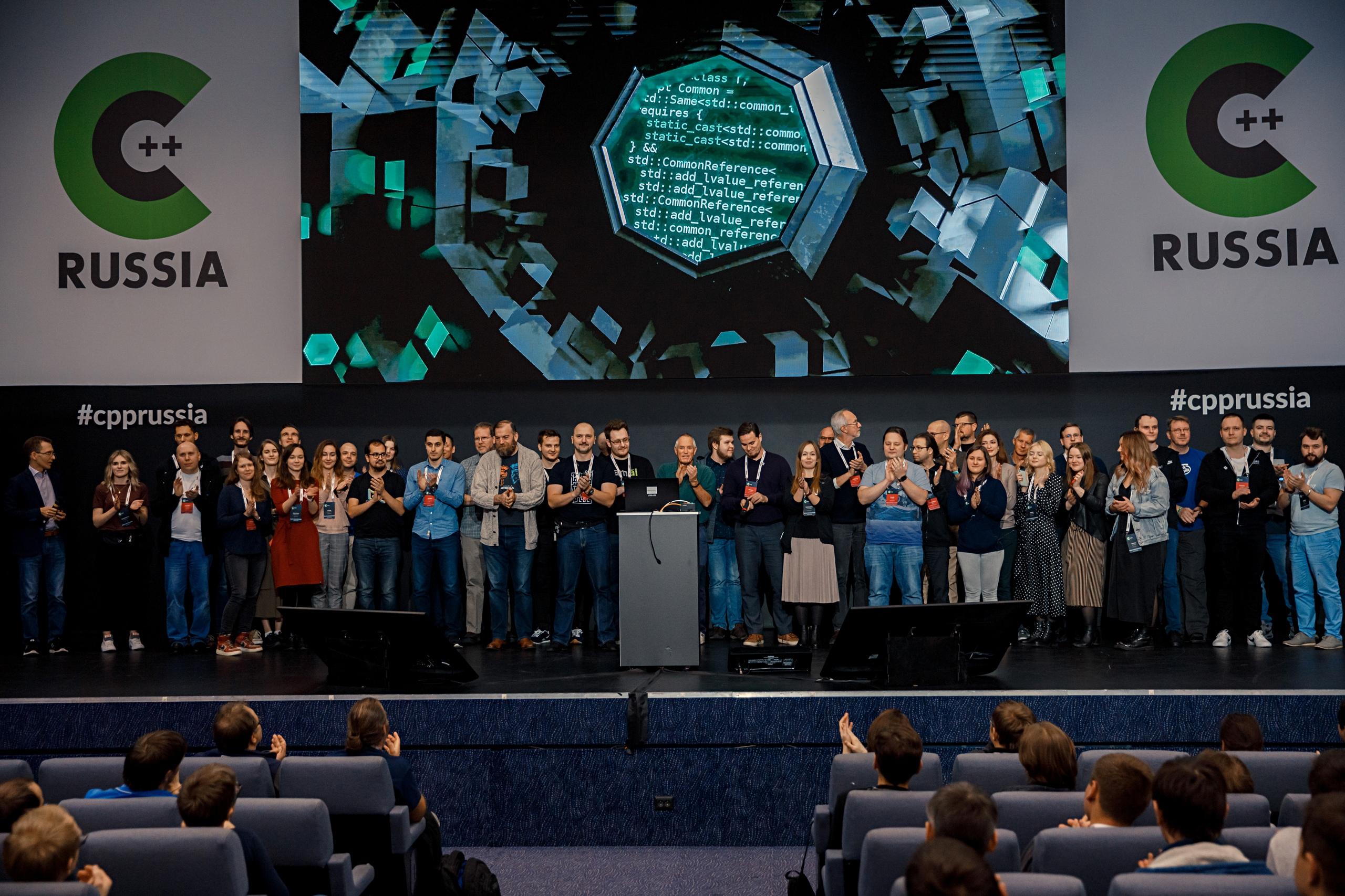 C++ Russia: прошлое, настоящее и будущее