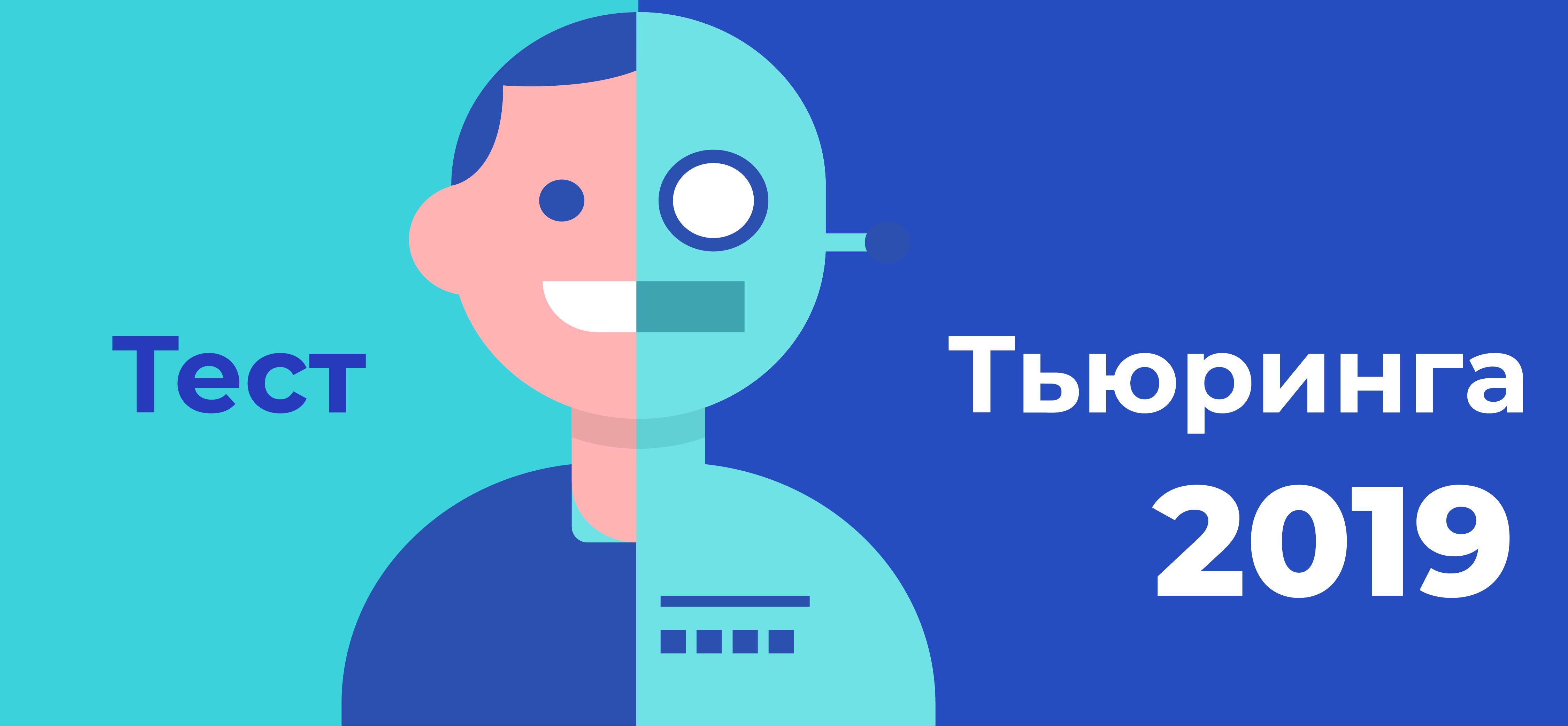 Третий Тест Тьюринга на русском языке
