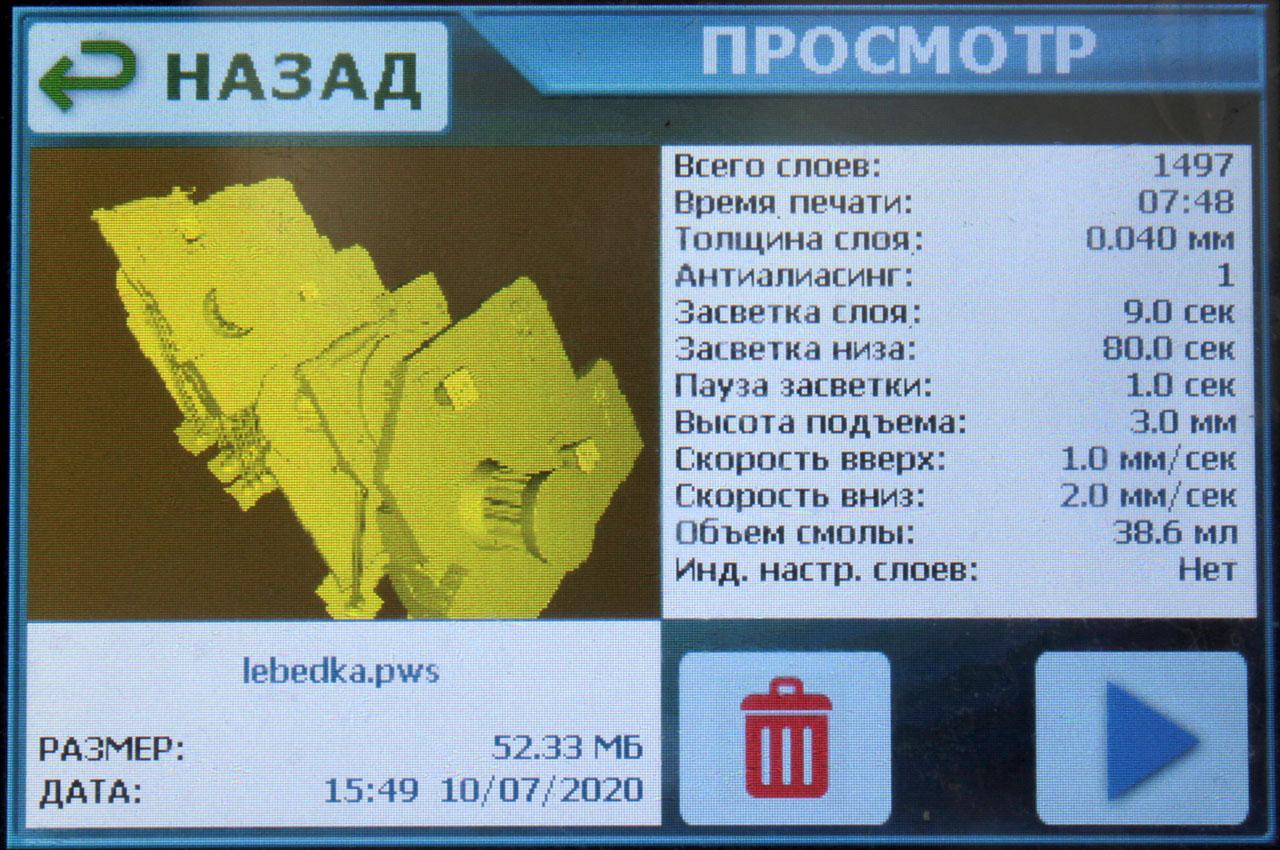 Прошивка для фотополимерного LCD 3D-принтера своими руками. Часть 1
