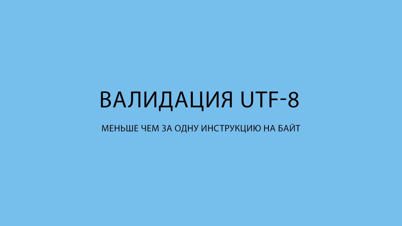 Валидация UTF-8 меньше чем за одну инструкцию на байт