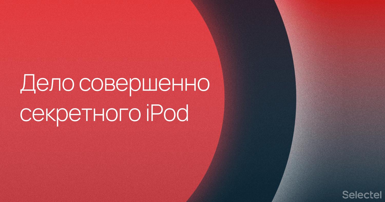 Перевод Дело совершенно секретного iPod