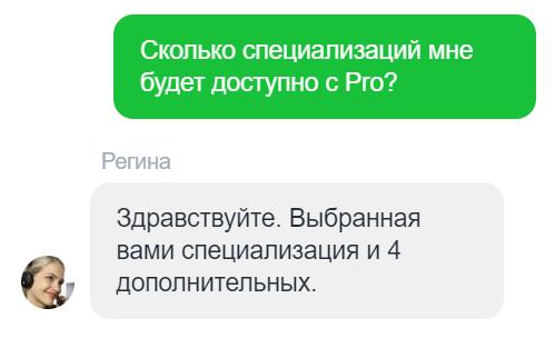Вахтёры фриланса