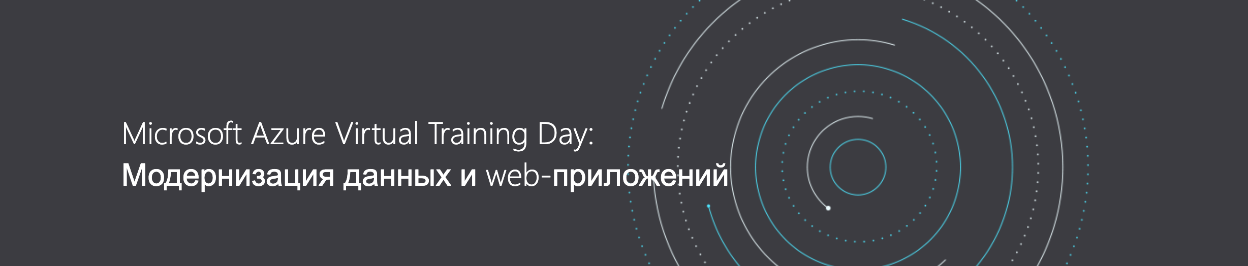 Microsoft Azure Virtual Training Day: Модернизация данных и web-приложений