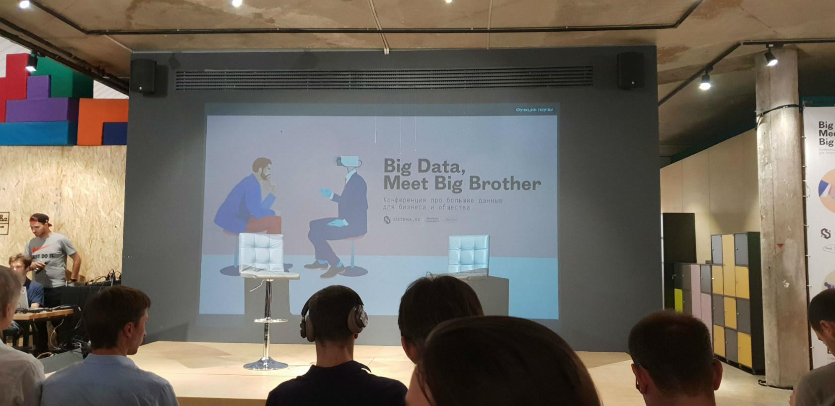 Big Data — бро или не бро