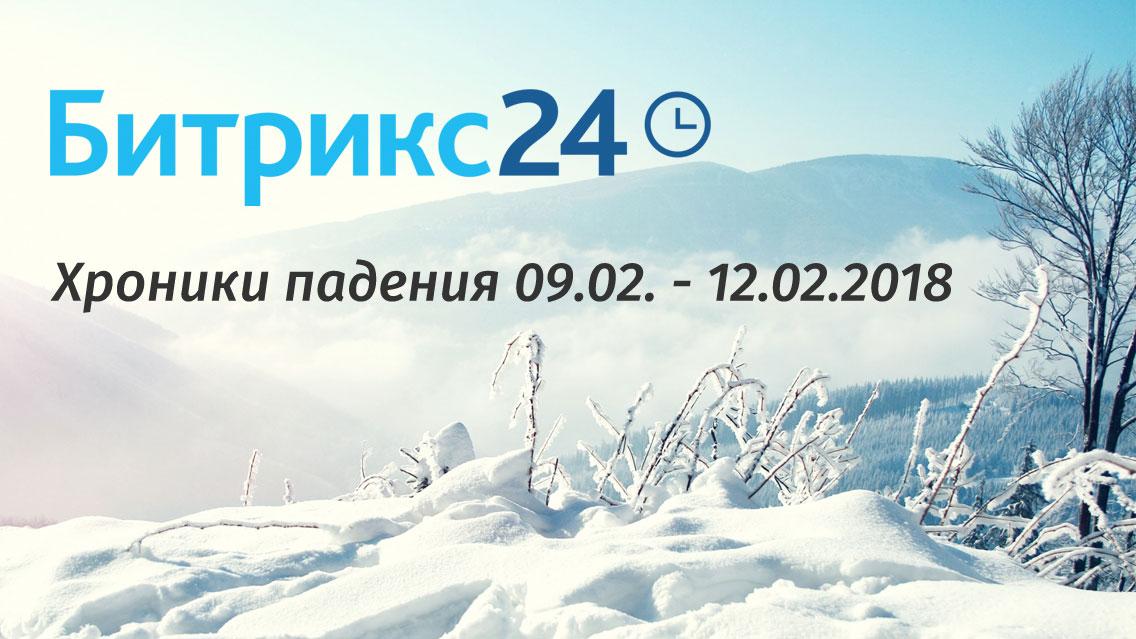 3-х дневное падение облачного сервиса Битрикс24