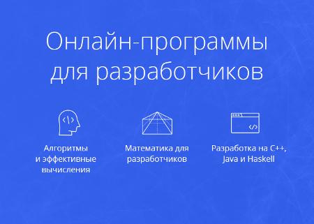 Новые онлайн-программы для разработчиков