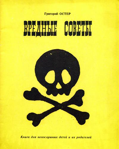Обложка первого издания книги Григория Остера «Вредные советы»