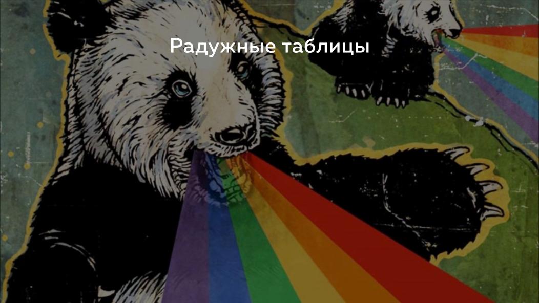 Slide 11.1.  Rainbow tables