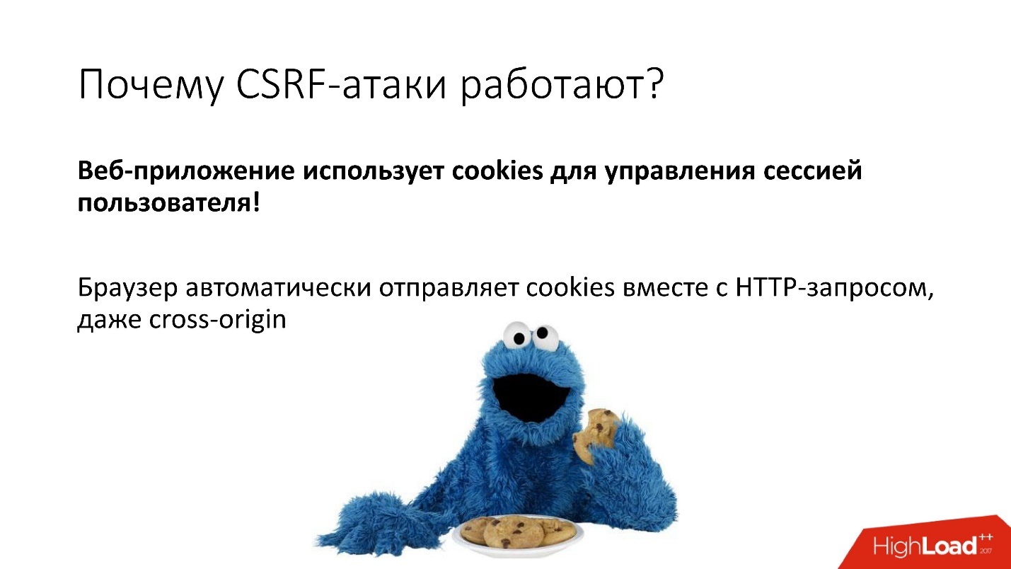 CSRF vulnerabilities are still valid