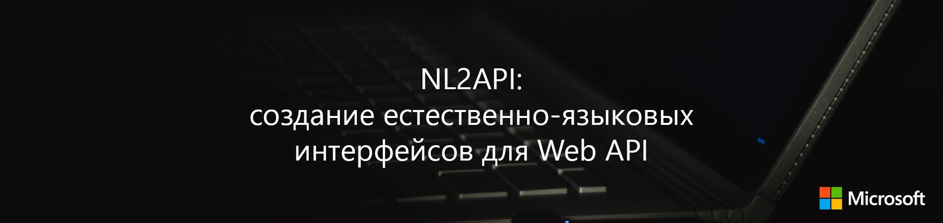 [Перевод] NL2API: создание естественно-языковых интерфейсов для Web API