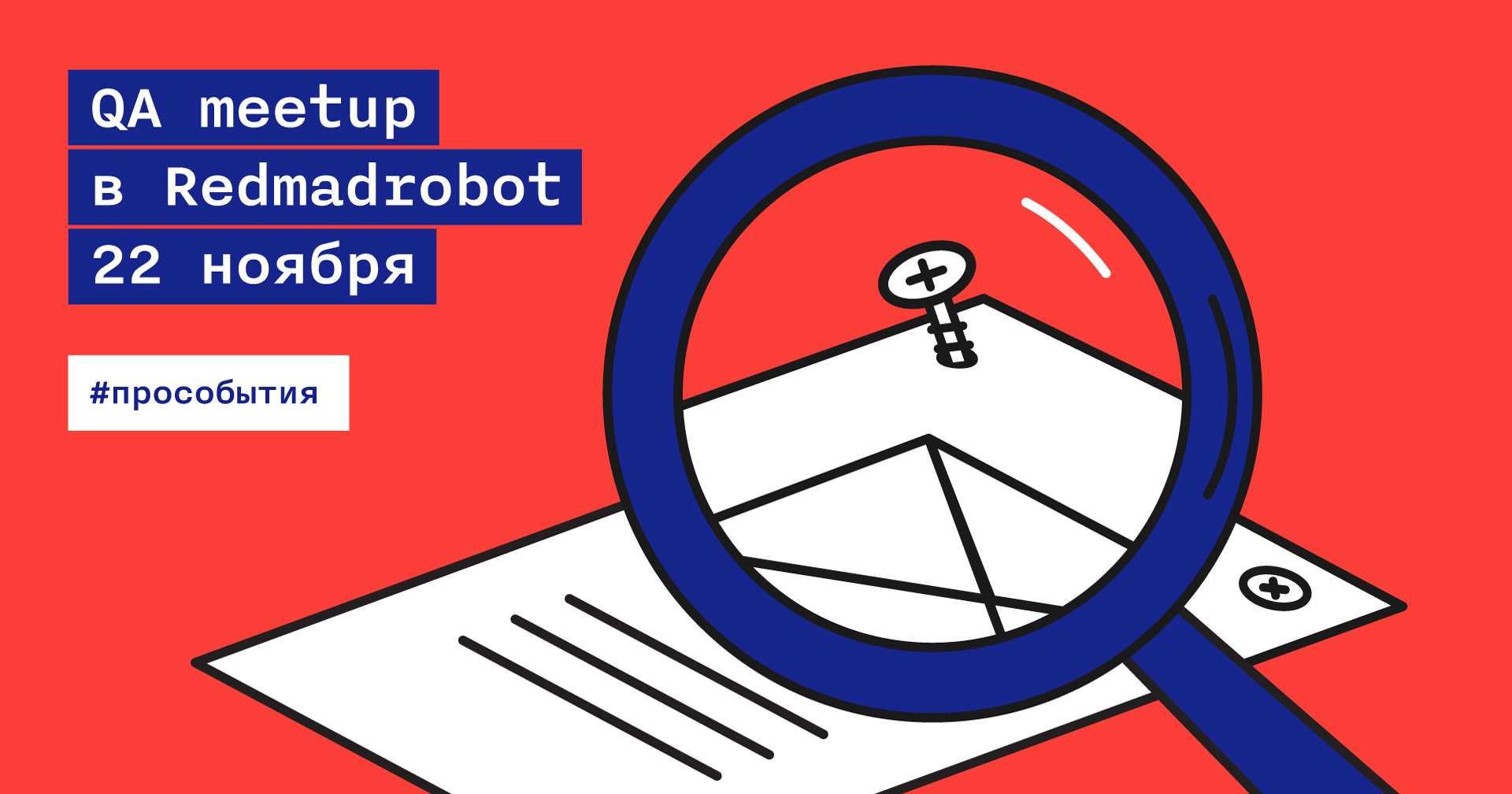 QA митап в Redmadrobot 22 ноября