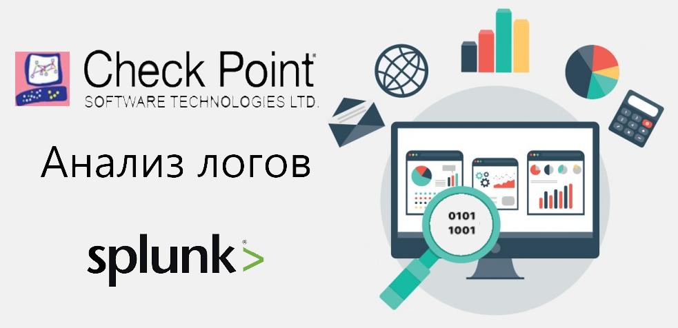 1. Анализ логов Check Point: официальное приложение Check Point для Splunk