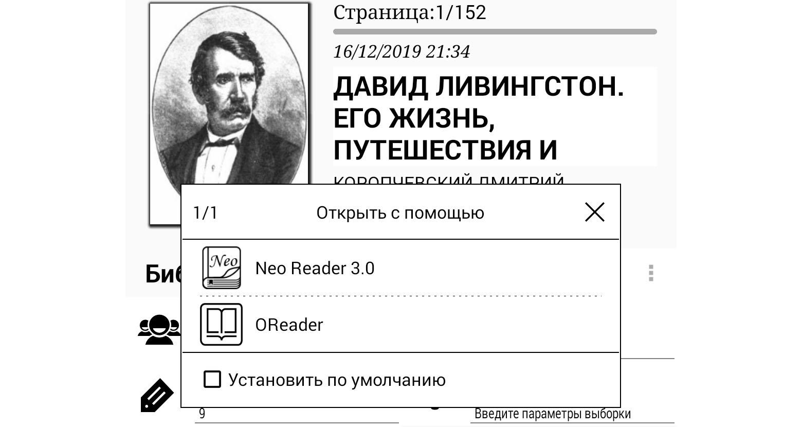 Приложения для чтения на ONYX BOOX Livinstone