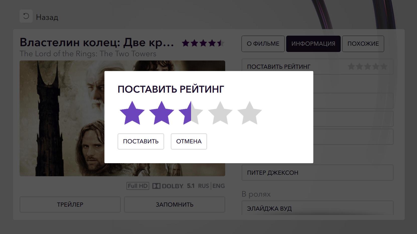 Интерфейс постановки рейтинга