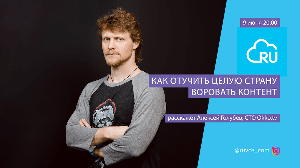 How to wean a whole country to steal content? Ask CTO Okko Alexey Golubev /The blog of the company RUVDS.com /Habr
