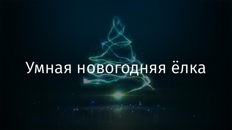 Перевод Умная новогодняя ёлка