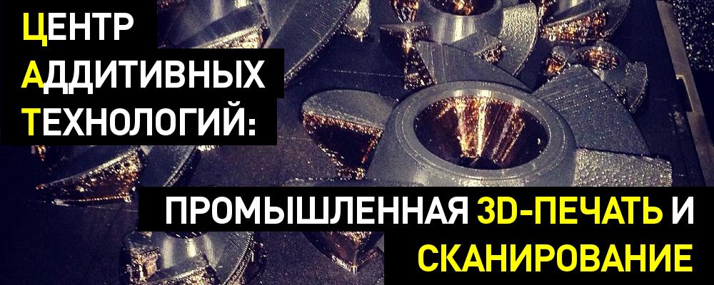ЦАТ: Промышленные 3D-печать и 3D-сканирование в России