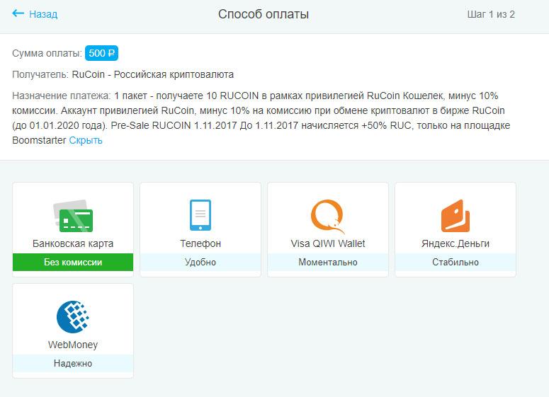 RUCOIN – российская криптовалюта лояльности