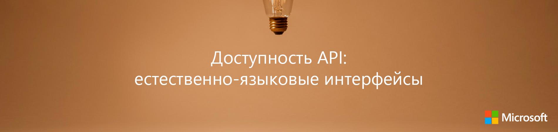 [Перевод] Доступность API: естественно-языковые интерфейсы
