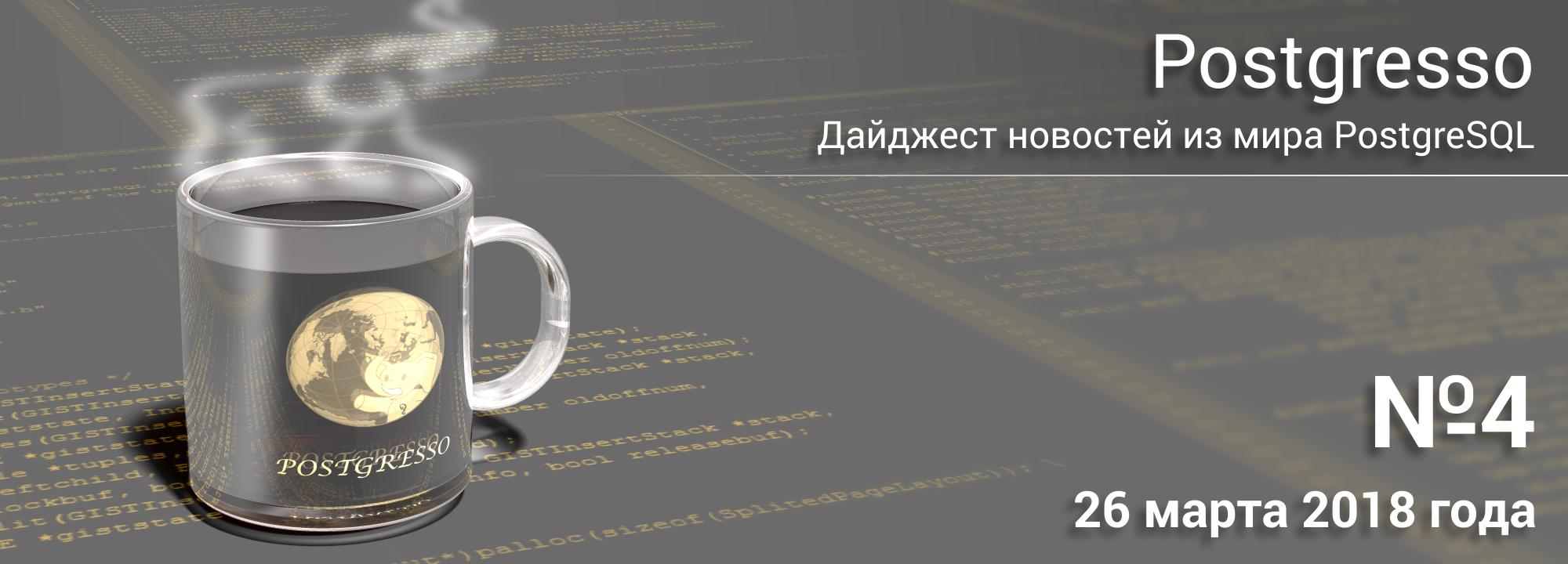 Дайджест новостей из мира PostgreSQL. Выпуск №4