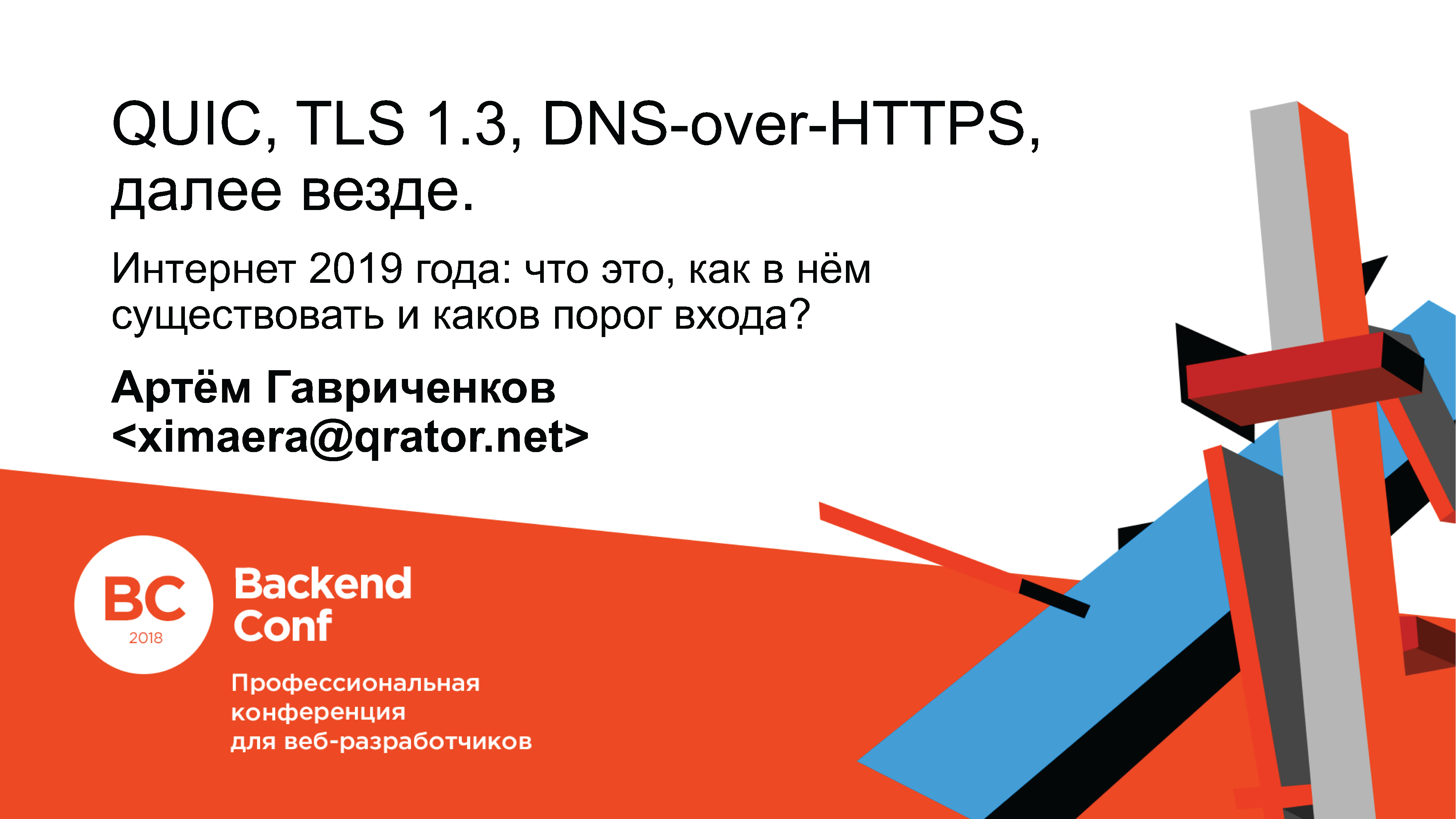 QUIC, TLS 1.? DNS-over-HTTPS, then everywhere