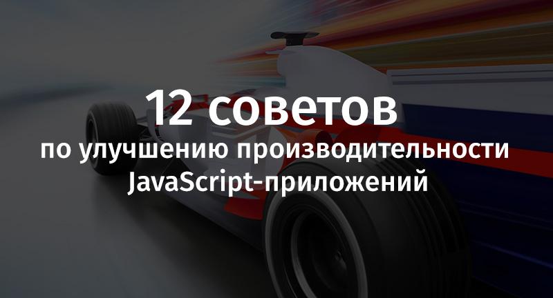 12 советов по улучшению производительности JavaScript-приложений