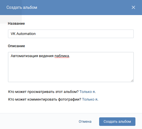 We are engaged in the automation of public Vkontakte