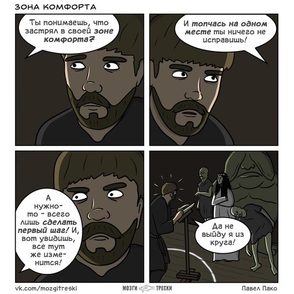 Хома Брут выход из зоны комфорта комикс