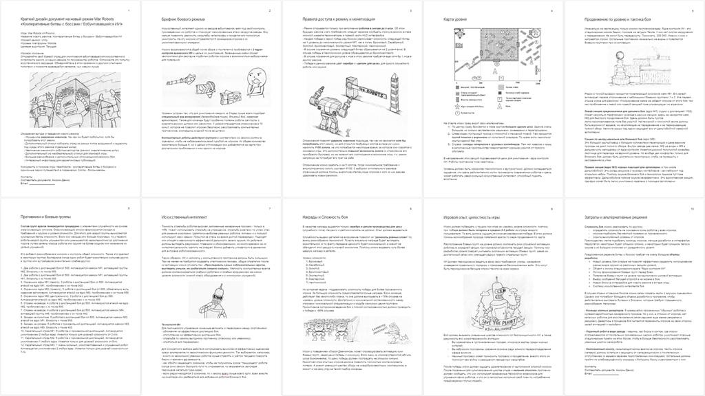 Шаблон с примером составления диздока-десятистраничника по книге Скота Роджерса