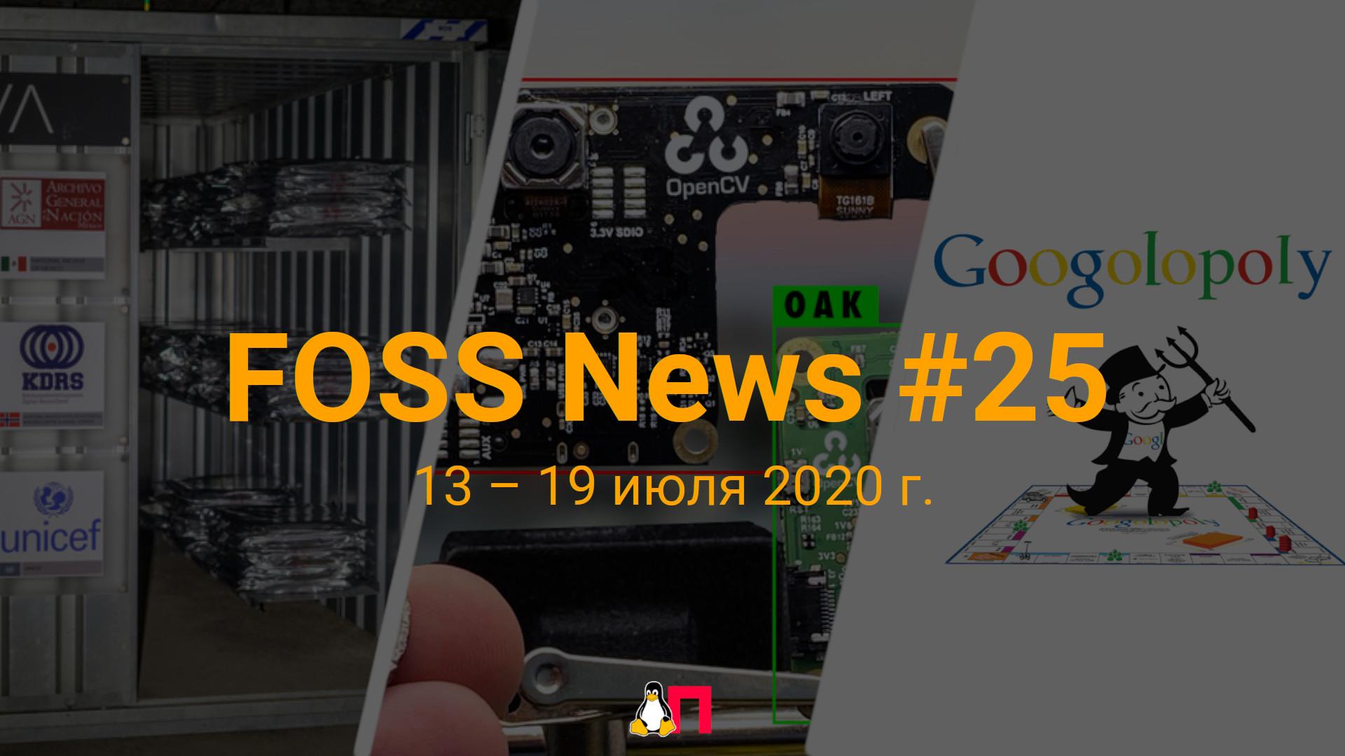 FOSS News 25  обзор новостей свободного и открытого ПО за 1319 июля 2020 года