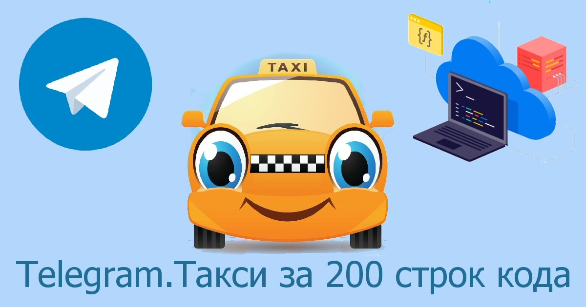 Телеграм Такси
