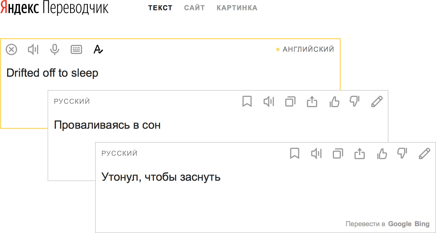 Two models are better than one. Yandex.Translator's experience