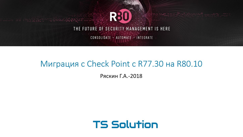 Миграция с Check Point с R77.30 на R80.10
