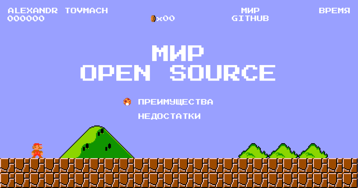 open source adv and disadv