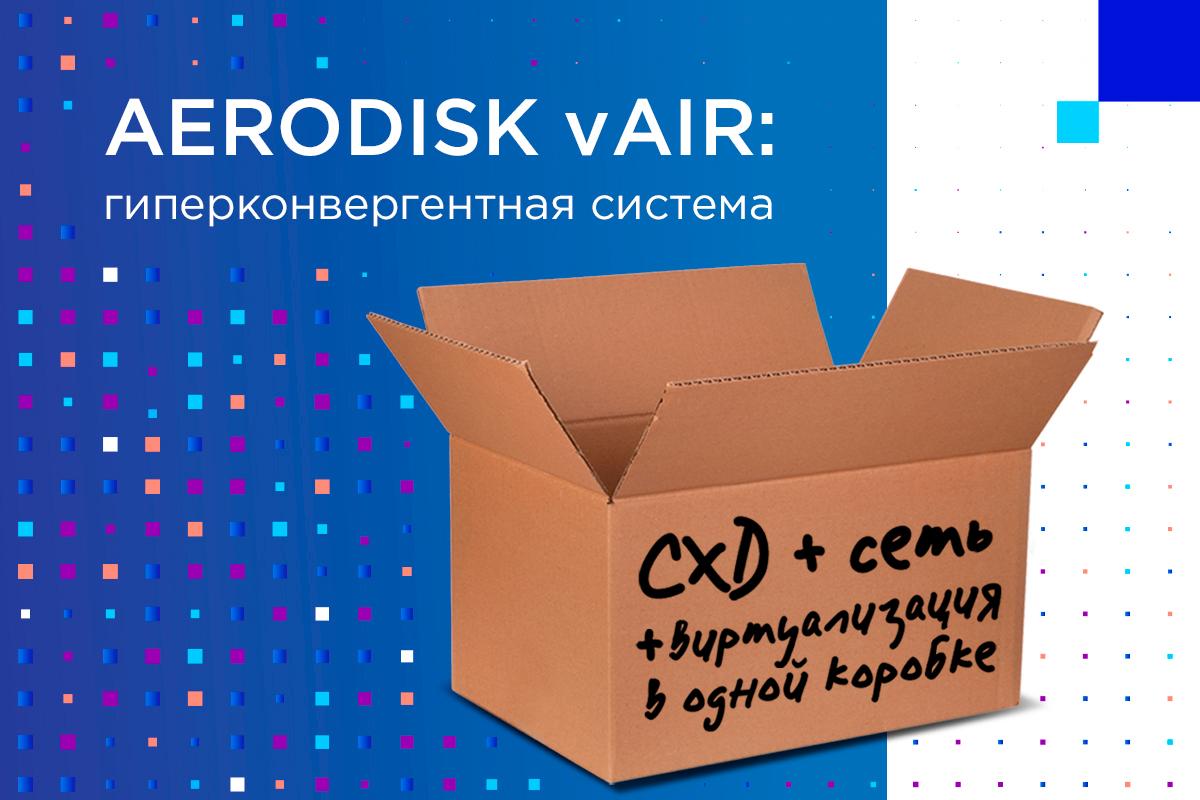 Гиперконвергентное решение AERODISK vAIR. Основа — файловая система ARDFS