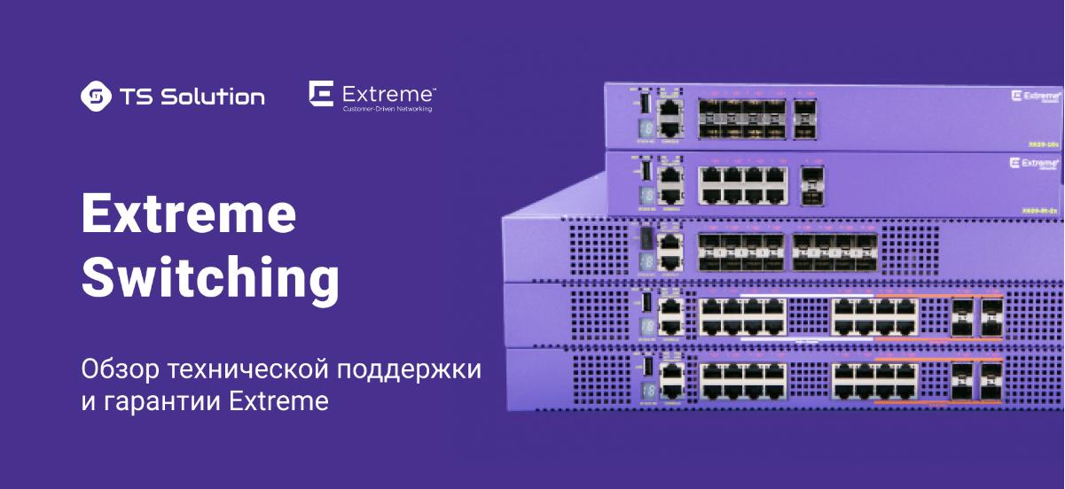2. Обзор технической поддержки и гарантии коммутаторов Extreme Networks