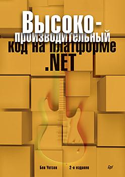 Книга «Высокопроизводительный код на платформе .NET. 2-е издание»