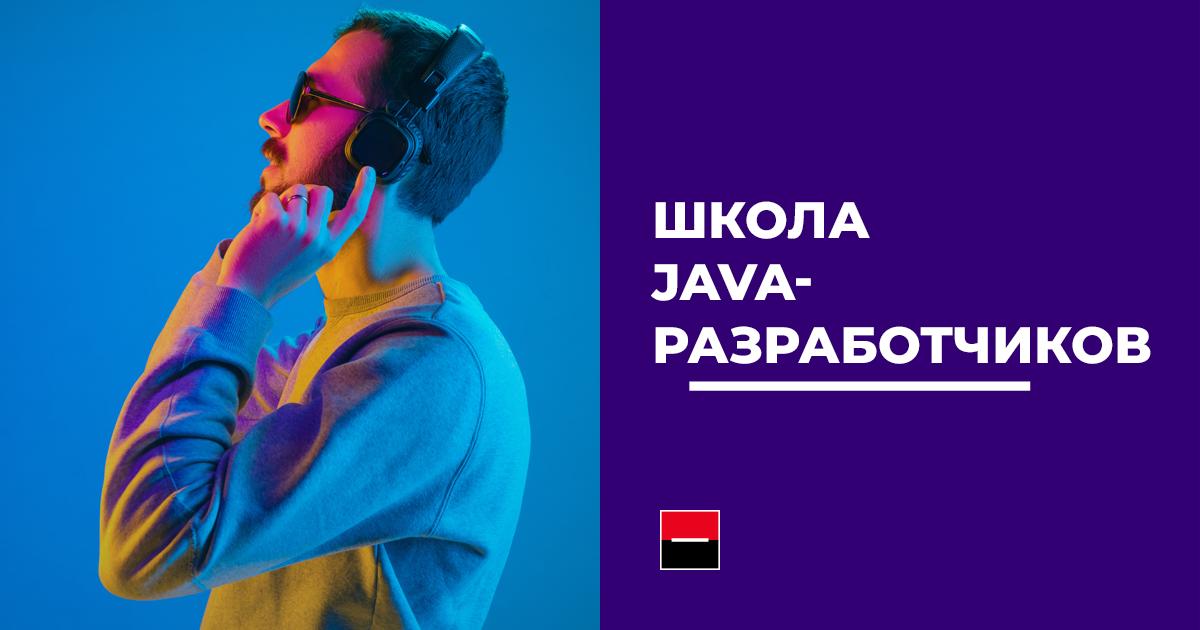 Школа Java-разработчиков в Нижнем Новгороде