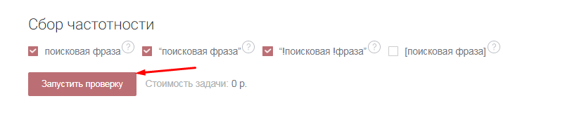 Как использовать Яндекс.Вордстат для контекстной рекламы [подробный гайд]