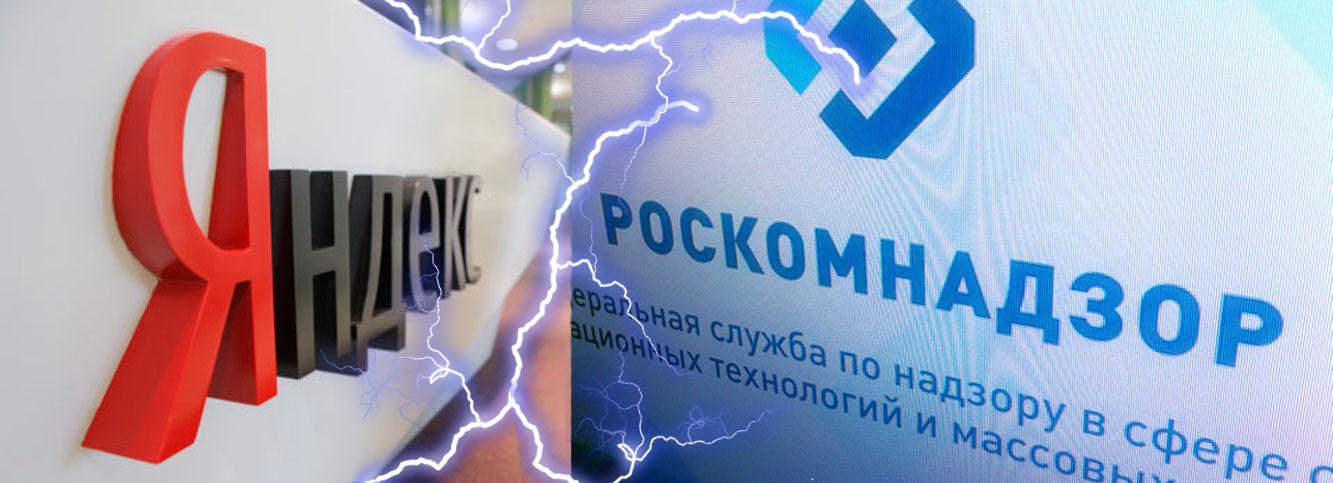 Назревает противостояние Яндекса и Роскомнадзора, уже через сутки поисковик ...