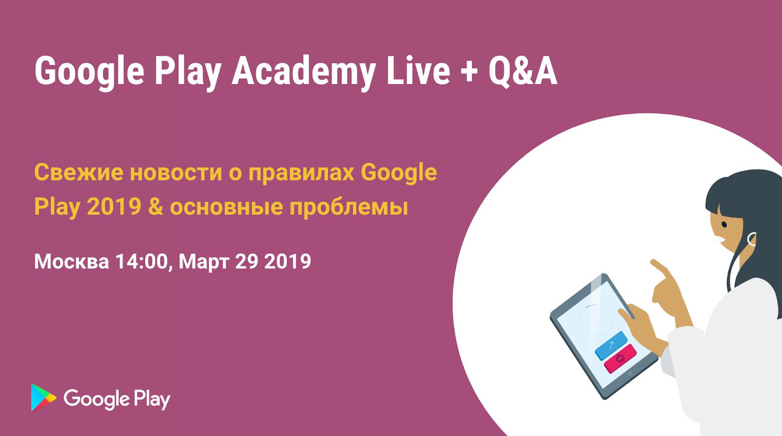 Присоединяйся Google Play Вебинар 29 Марта