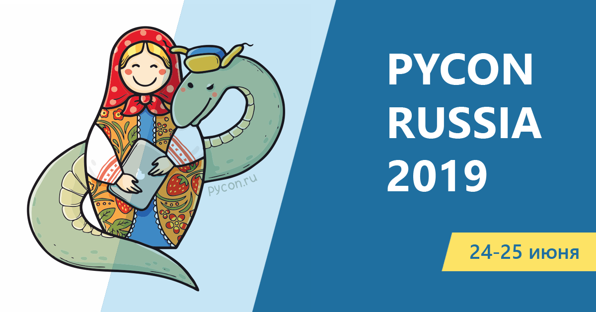Приглашаем выступить на PyCon Russia 2019