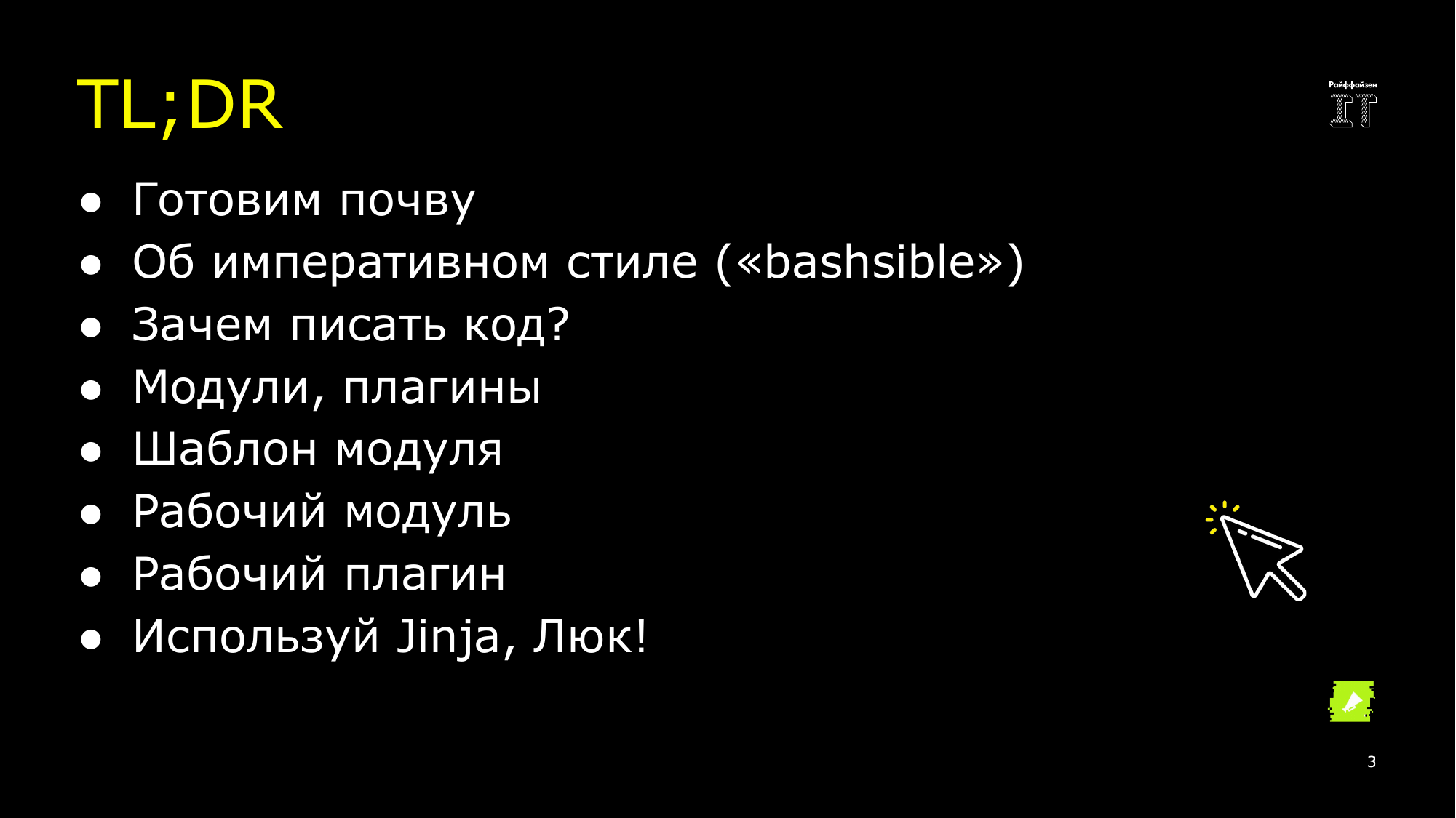 Ansible это вам не bash. Сергей Печенко — IT-МИР. ПОМОЩЬ В IT-МИРЕ 2021