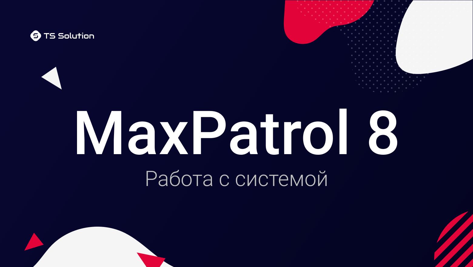 MaxPatrol 8  Работа с системой