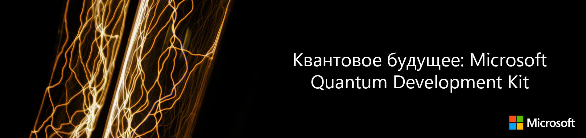 Квантовое будущее: Microsoft Quantum Development Kit