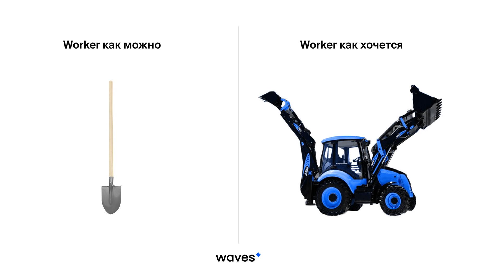 """Работа с Worker """"как хочется"""", а не """"как можно"""""""