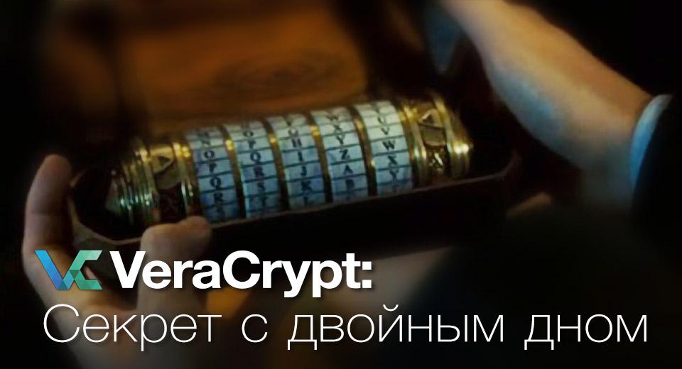 Создание зашифрованного диска с двойным дном с помощью Veracrypt