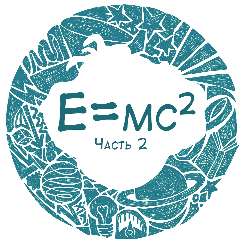 Эйнштейн. От 16 лет до E=mc²